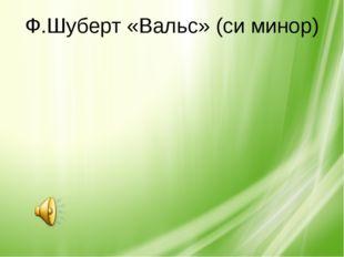 Ф.Шуберт «Вальс» (си минор)