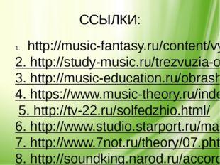 ССЫЛКИ: http://music-fantasy.ru/content/vyrazitelnye-sredstva-muzyki-chto-tak