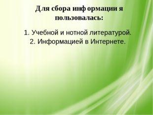 1. Учебной и нотной литературой. 2. Информацией в Интернете. Для сбора инфор