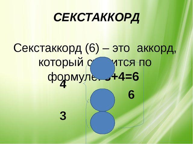 Секстаккорд (6) – это аккорд, который строится по формуле: 3+4=6 СЕКСТАККО...