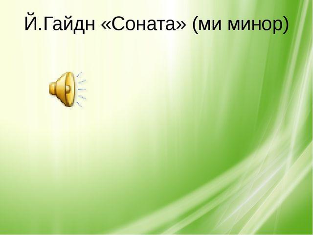 Й.Гайдн «Соната» (ми минор)