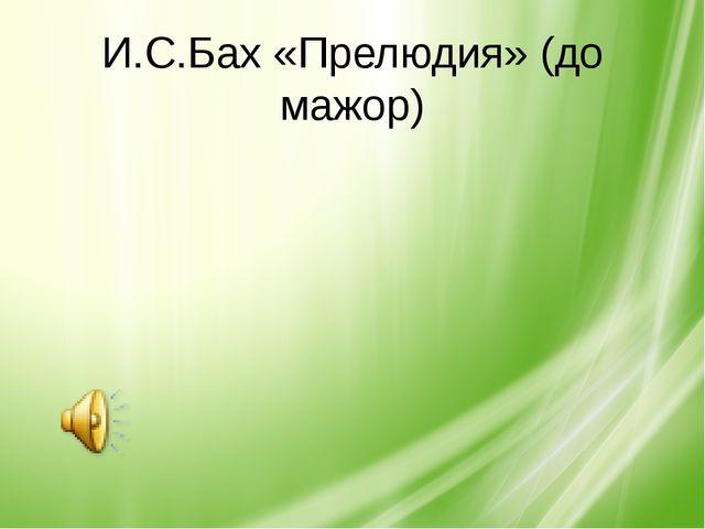 И.С.Бах «Прелюдия» (до мажор)