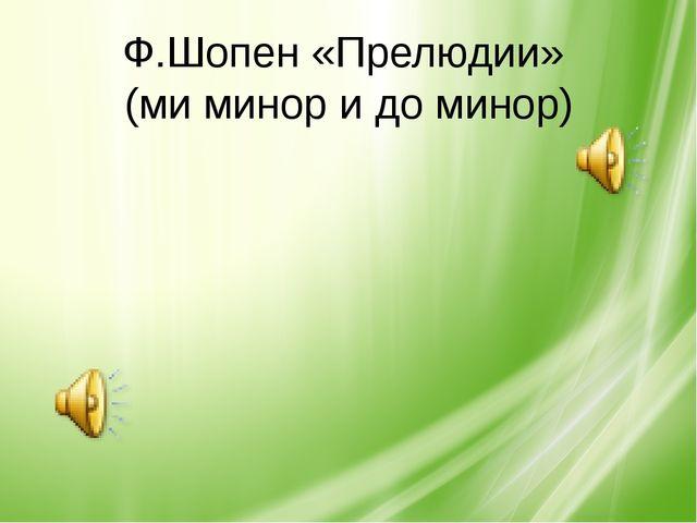 Ф.Шопен «Прелюдии» (ми минор и до минор)