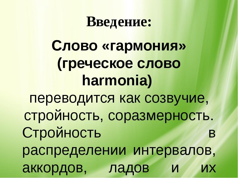 Введение: Слово «гармония» (греческое слово harmonia) переводится как созвучи...