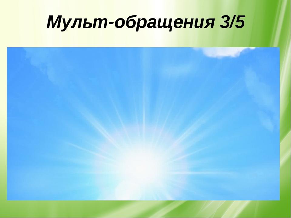 Мульт-обращения 3/5