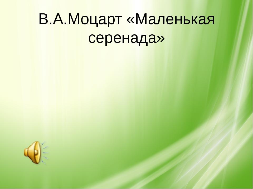 В.А.Моцарт «Маленькая серенада»
