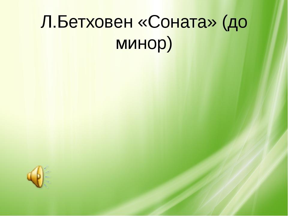 Л.Бетховен «Соната» (до минор)
