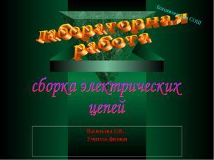 Васильева О.В. Учитель физики Богоявленская СОШ