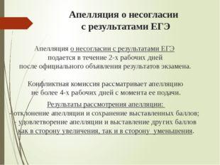 Апелляция о несогласии с результатами ЕГЭ  Апелляция о несогласии с результ