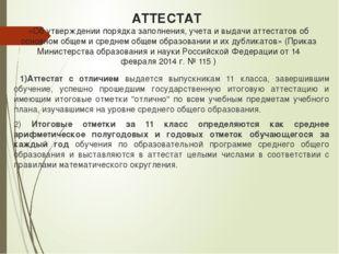 АТТЕСТАТ «Об утверждении порядка заполнения, учета и выдачи аттестатов об осн