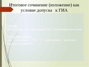 Итоговое сочинение (изложение) как условие допуска к ГИА Участие: Обязательн