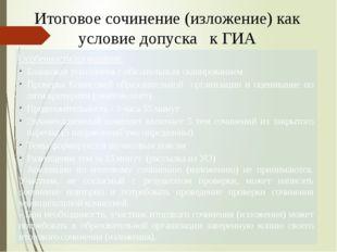 Итоговое сочинение (изложение) как условие допуска к ГИА Особенности проведе