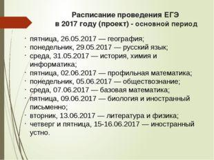 Расписание проведения ЕГЭ в 2017 году (проект) - основной период пятница, 26