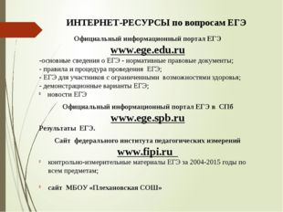 ИНТЕРНЕТ-РЕСУРСЫ по вопросам ЕГЭ Официальный информационный портал ЕГЭ www.eg