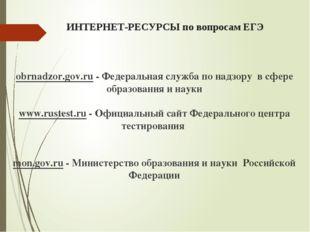 ИНТЕРНЕТ-РЕСУРСЫ по вопросам ЕГЭ obrnadzor.gov.ru - Федеральная служба по над