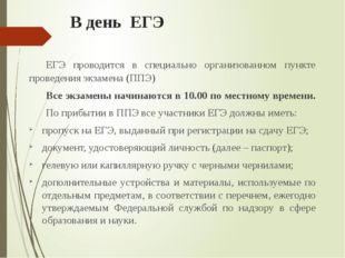 В день ЕГЭ ЕГЭ проводится в специально организованном пункте проведения экза