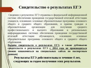 Сведения о результатах ЕГЭ отражены в федеральной информационной системе обе