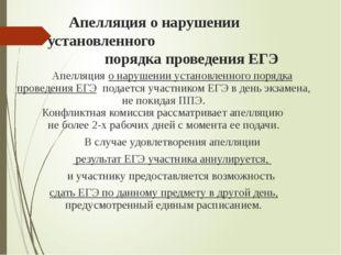 Апелляция о нарушении установленного порядка проведения ЕГЭ Апелляция о нар