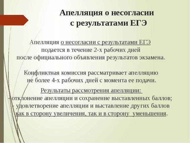 Апелляция о несогласии с результатами ЕГЭ  Апелляция о несогласии с результ...