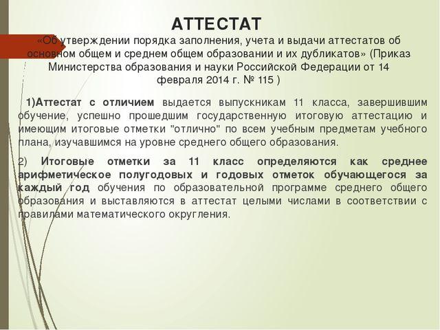 АТТЕСТАТ «Об утверждении порядка заполнения, учета и выдачи аттестатов об осн...
