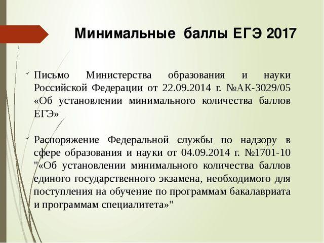 Минимальные баллы ЕГЭ 2017 Письмо Министерства образования и науки Российской...