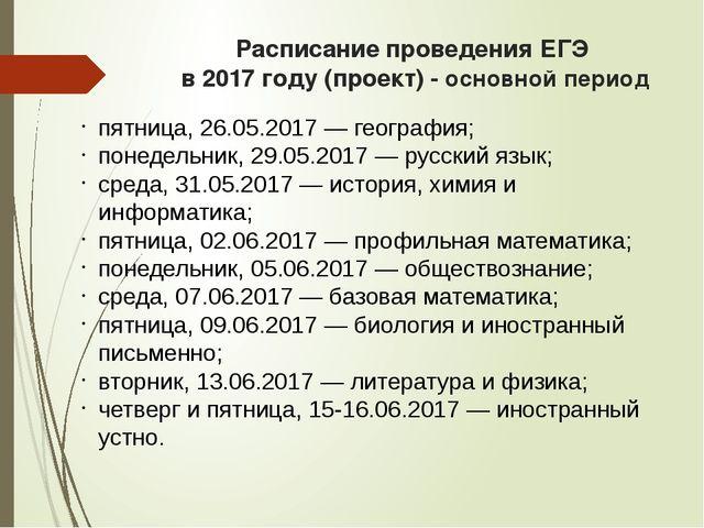 Расписание проведения ЕГЭ в 2017 году (проект) - основной период пятница, 26...