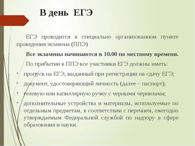 В день ЕГЭ ЕГЭ проводится в специально организованном пункте проведения экза...