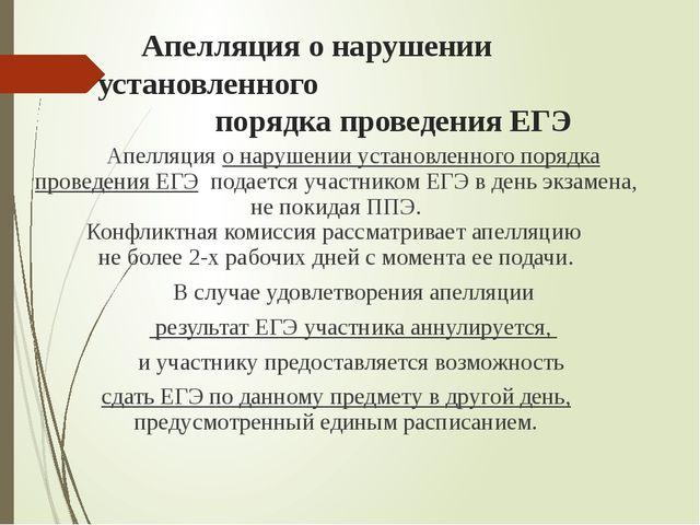Апелляция о нарушении установленного порядка проведения ЕГЭ Апелляция о нар...