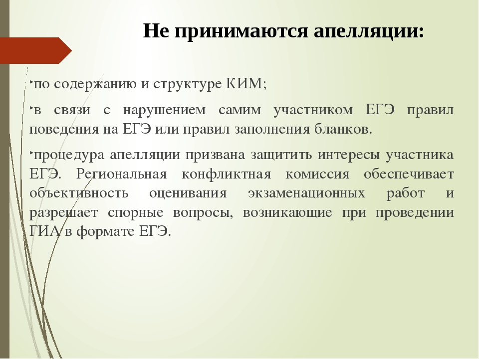 по содержанию и структуре КИМ; в связи с нарушением самим участником ЕГЭ прав...