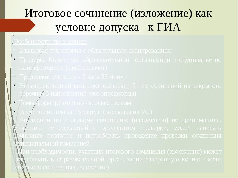 Итоговое сочинение (изложение) как условие допуска к ГИА Особенности проведе...
