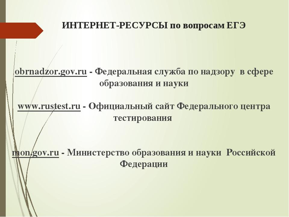 ИНТЕРНЕТ-РЕСУРСЫ по вопросам ЕГЭ obrnadzor.gov.ru - Федеральная служба по над...
