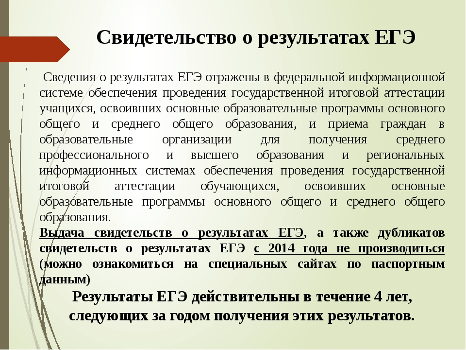Сведения о результатах ЕГЭ отражены в федеральной информационной системе обе...