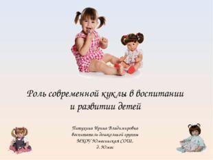 Роль современной куклы в воспитании и развитии детей Питухина Ирина Владимир