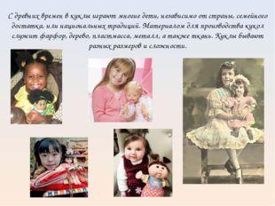 С древних времен в куклы играют многие дети, независимо от страны, семейного