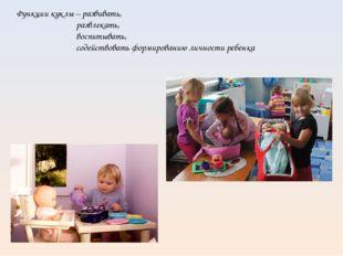 Функции куклы – развивать, развлекать, воспитывать, содействовать формирован