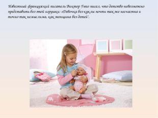Известный французский писатель Виктор Гюго писал, что детство невозможно пре