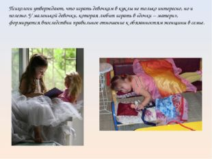 Психологи утверждают, что играть девочкам в куклы не только интересно, но и