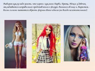 Выбирая куклу надо учесть, что играя с куклами Барби, Братц, Мокси у девочек