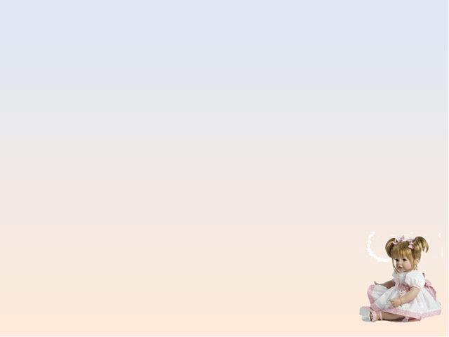 Как правильно выбрать куклу? Современные педагогические требования к куклам:...
