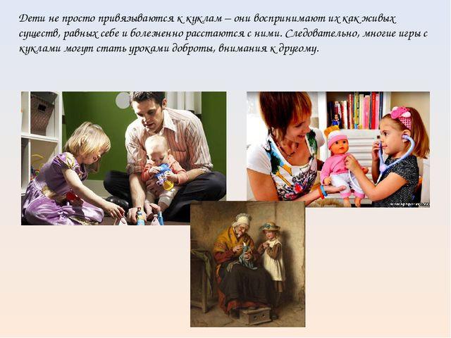 Дети не просто привязываются к куклам – они воспринимают их как живых сущест...