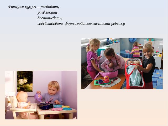 Функции куклы – развивать, развлекать, воспитывать, содействовать формирован...
