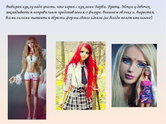 Выбирая куклу надо учесть, что играя с куклами Барби, Братц, Мокси у девочек...