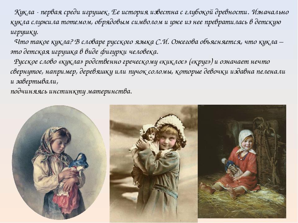 Кукла - первая среди игрушек. Ее история известна с глубокой древности. Изна...