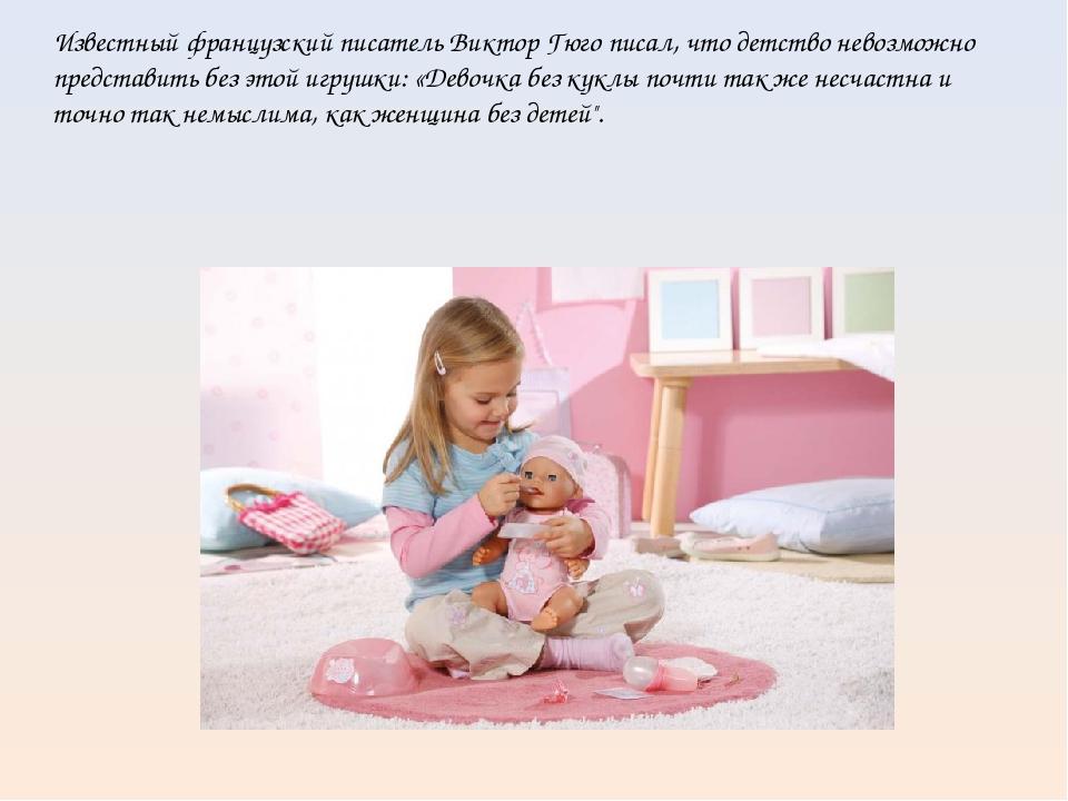 Известный французский писатель Виктор Гюго писал, что детство невозможно пре...