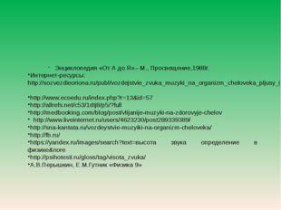 Энциклопедия «От А до Я».- М., Просвещение,1988г. Интернет-ресурсы: http://so