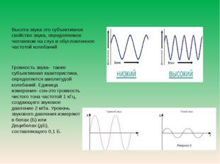 Высота звука это субъективное свойство звука, определяемое человеком на слух