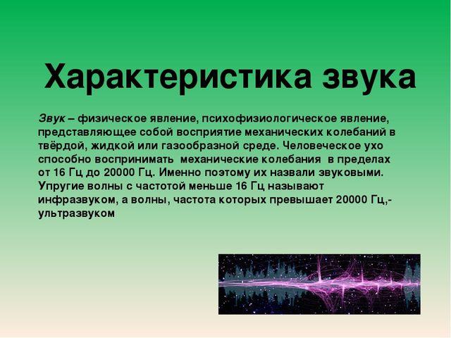 Звук – физическое явление, психофизиологическое явление, представляющее собо...