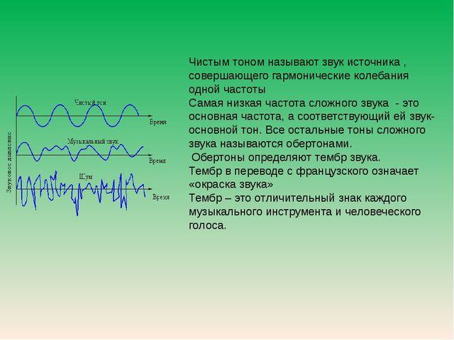 Чистым тоном называют звук источника , совершающего гармонические колебания о...