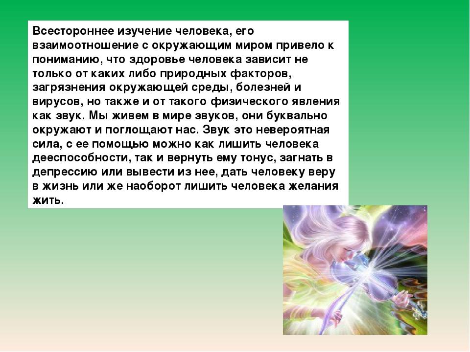 Всестороннее изучение человека, его взаимоотношение с окружающим миром привел...