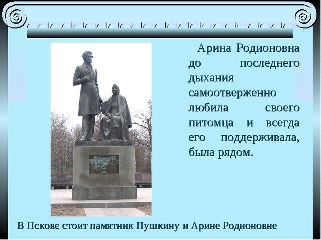 Арина Родионовна до последнего дыхания самоотверженно любила своего питомца...